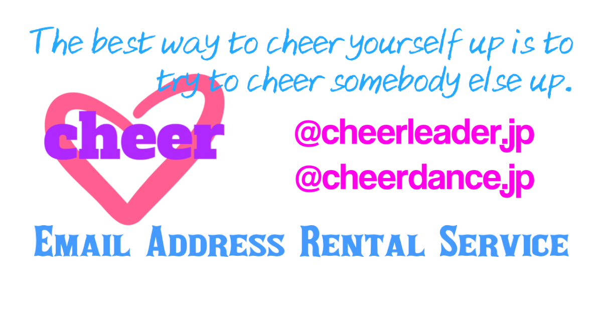 Email Address Rental Service for CHEERLEADERS